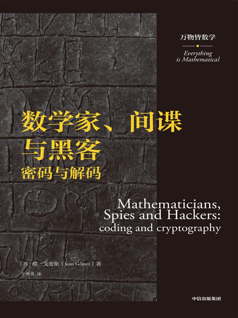 数学家、间谍与黑客:密码与解码(万物皆数学)