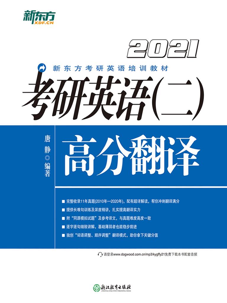 2021 考研英语(二)高分翻译
