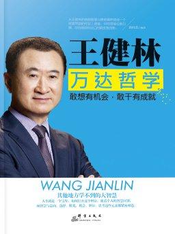 王健林:万达哲学——敢想有机会,敢干有成就