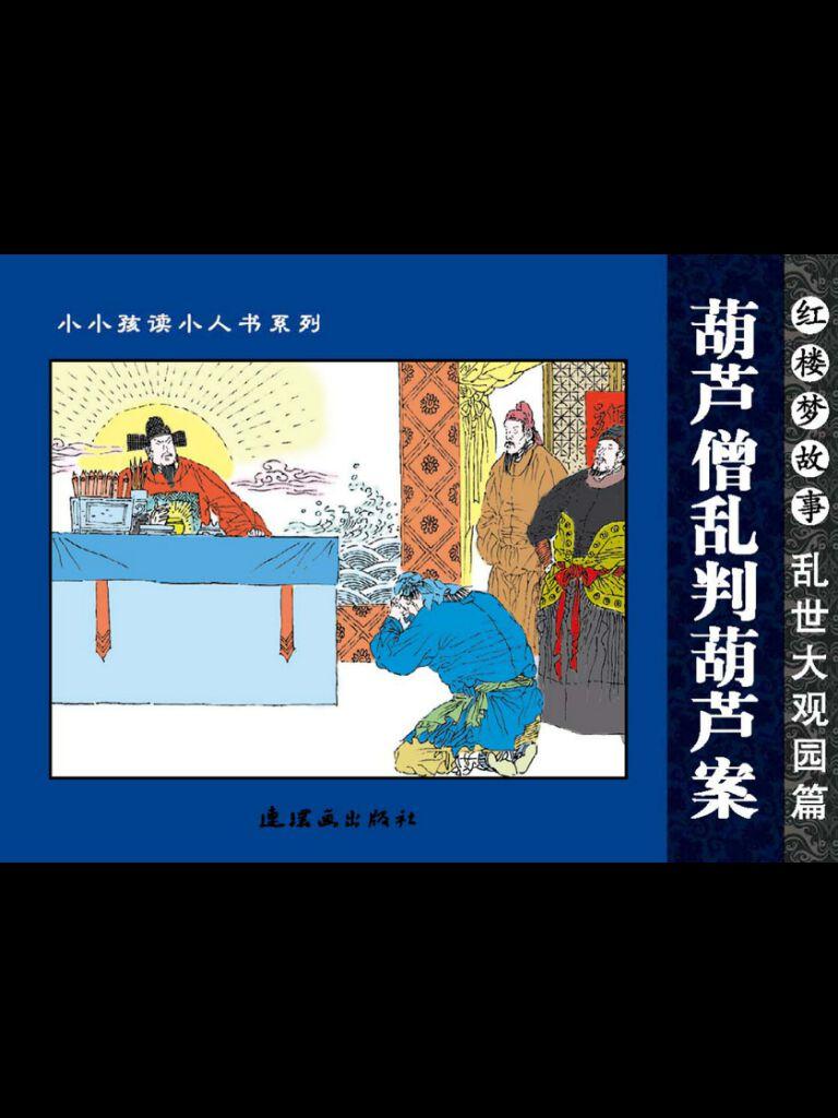 红楼梦故事 乱世大观园篇:葫芦僧乱判葫芦案