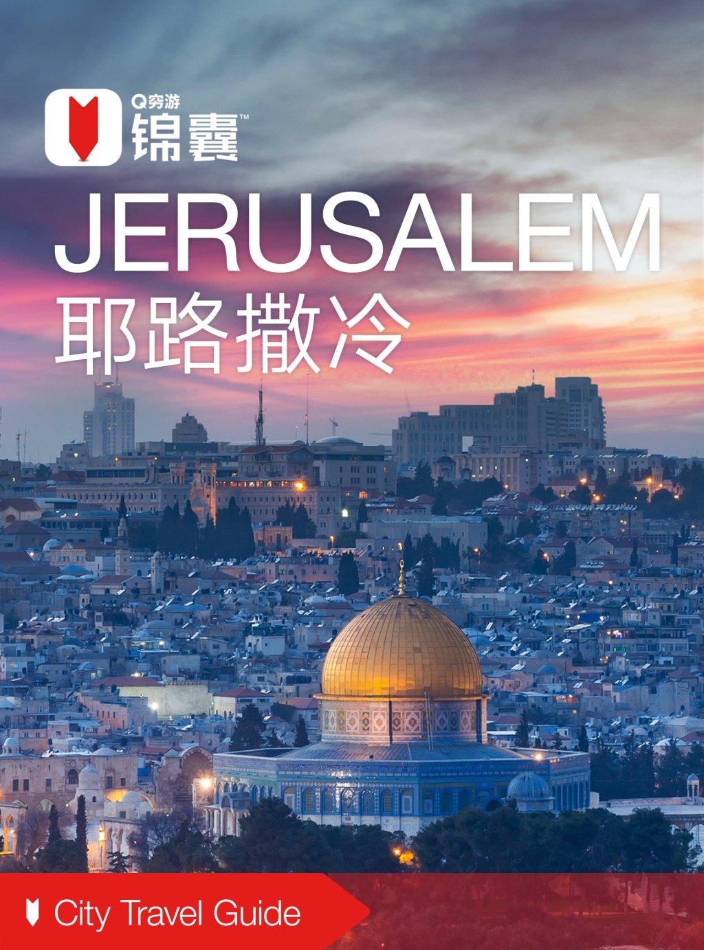 穷游锦囊:耶路撒冷(2016)