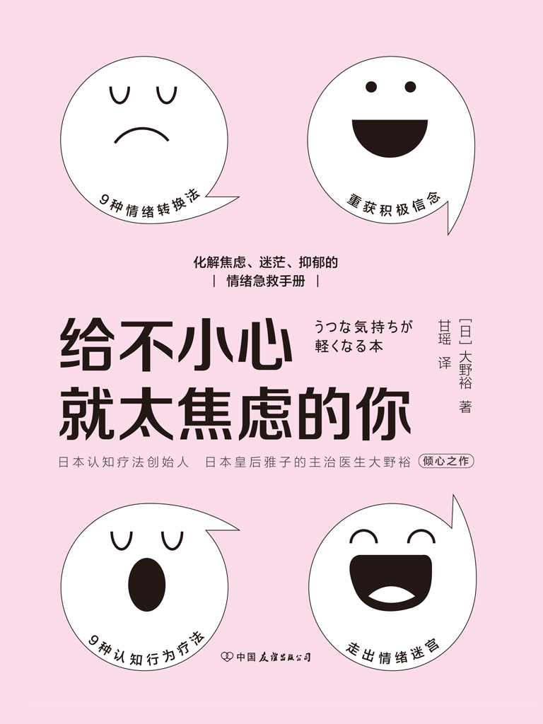 给不小心就太焦虑的你:化解焦虑、迷茫、抑郁的情绪急救手册