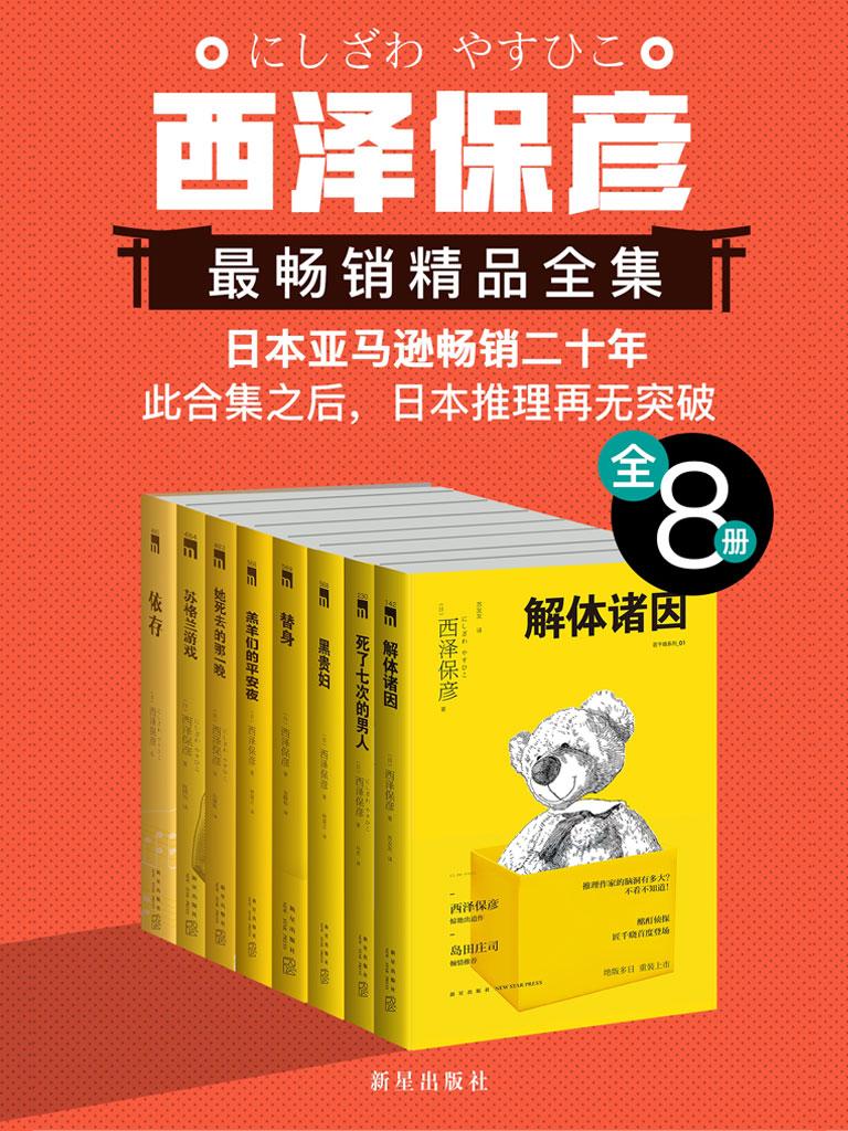西泽保彦最畅销精品集(全8册)