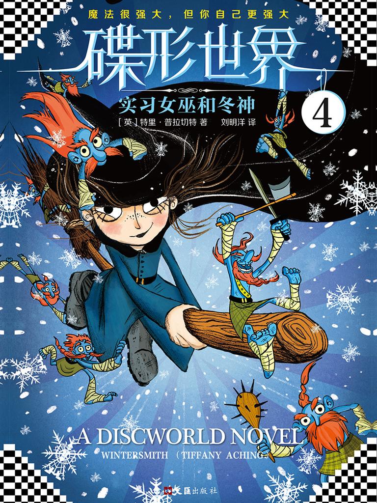 碟形世界 4:实习女巫和冬神