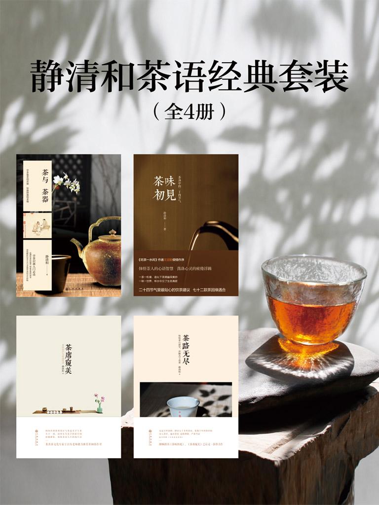 静清和茶语经典套装(全四册)