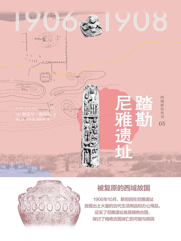 西域游历丛书 05:踏勘尼雅遗址(知新)