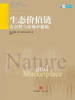 生态价值链:在自然与市场中建构