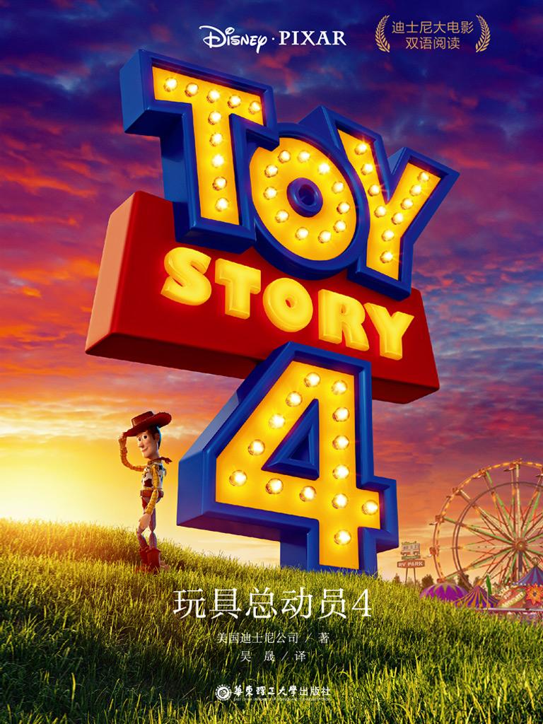 玩具总动员 4(迪士尼大电影双语阅读)