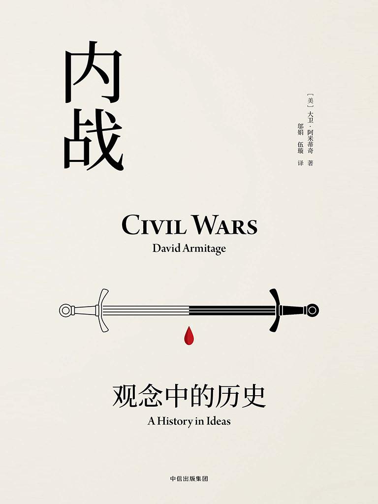 内战:观念中的历史