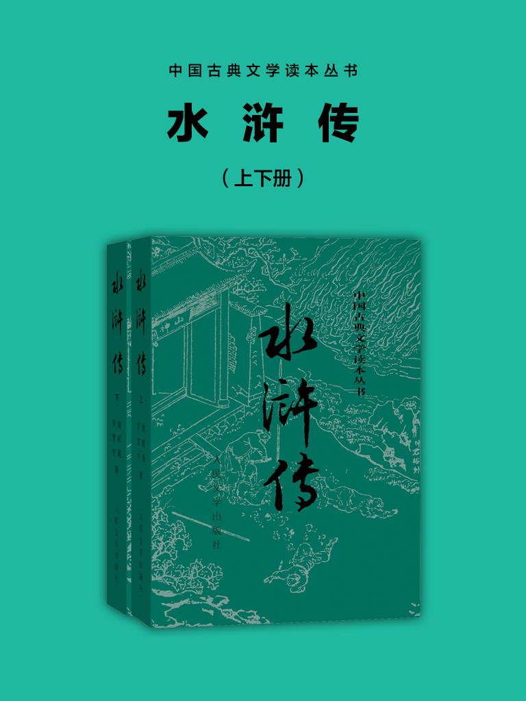 水浒传(中国古典文学读本丛书典藏)