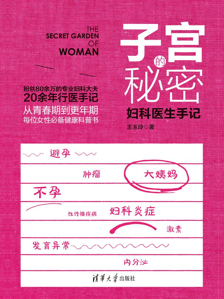 子宫的秘密:妇科医生手记