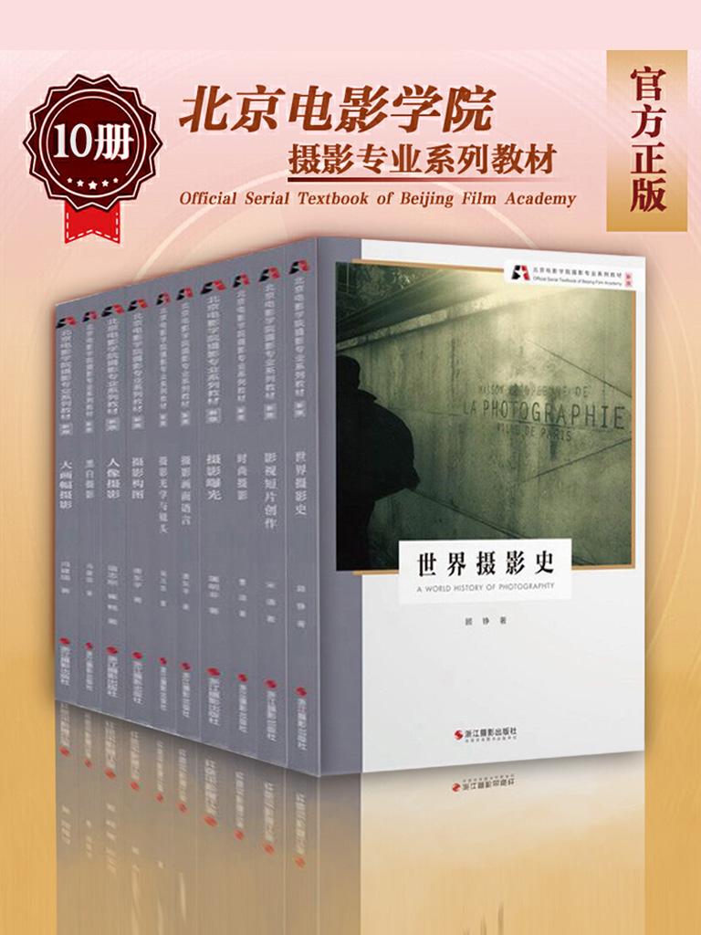 摄影镜头与构图(全套10册)