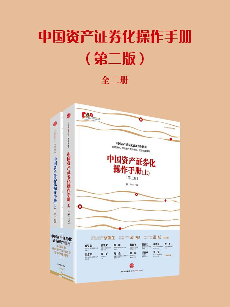 中国资产证券化操作手册(第二版)