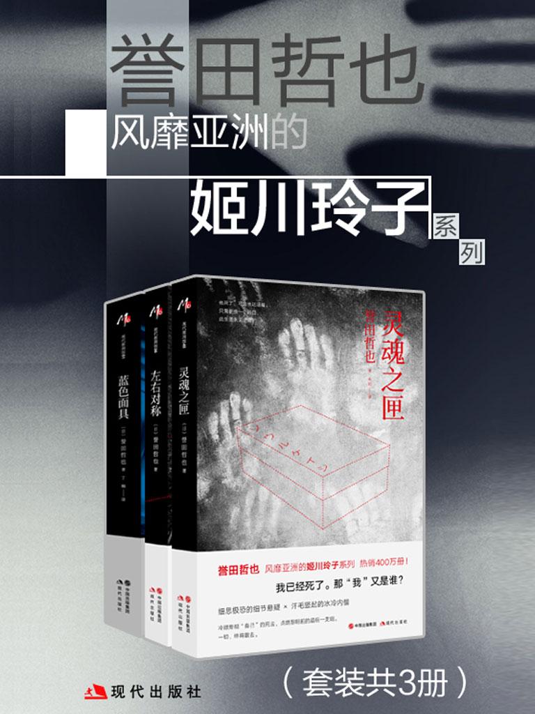 譽田哲也風靡亞洲的姬川玲子系列(共三冊)