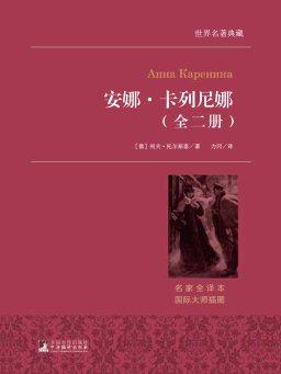 安娜·卡列尼娜(全二册 世界名著典藏)