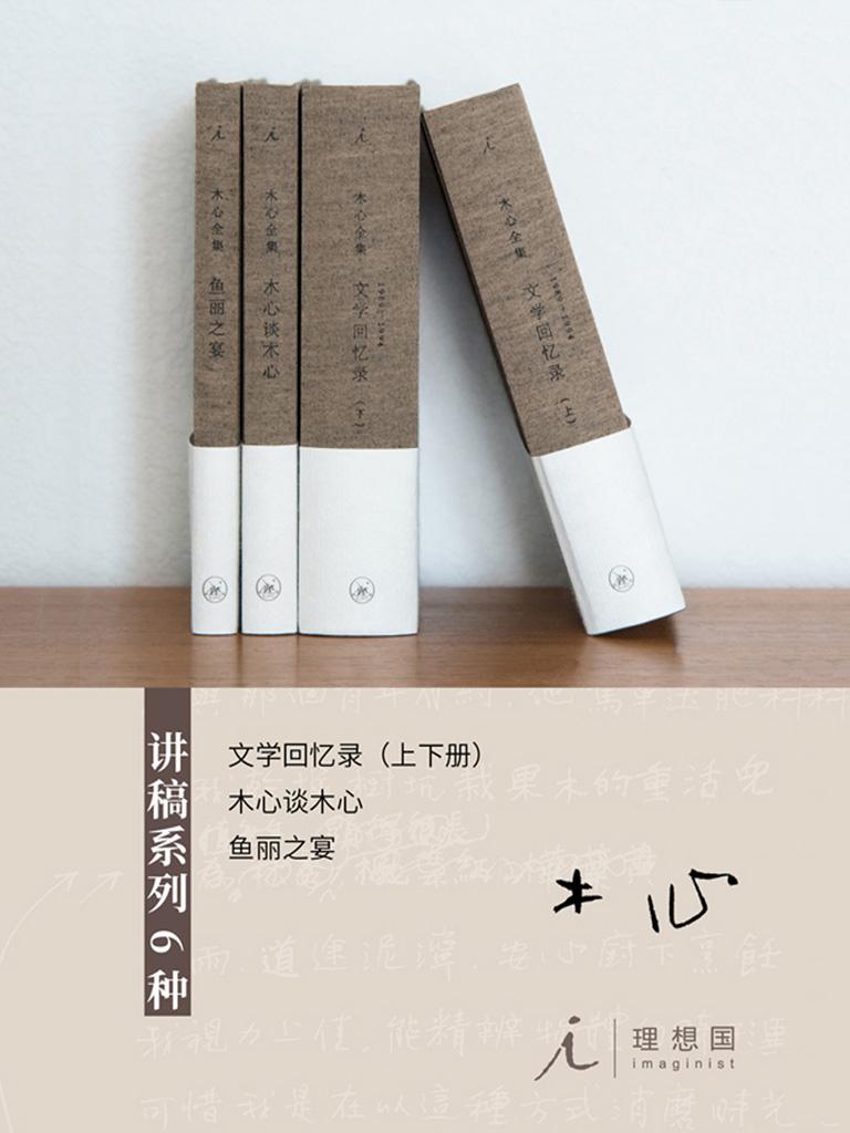 木心讲稿系列(共4册)
