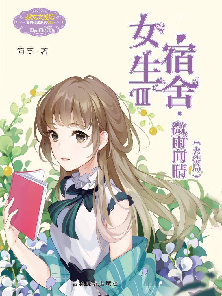 女生宿舍III:微雨向晴(大结局)