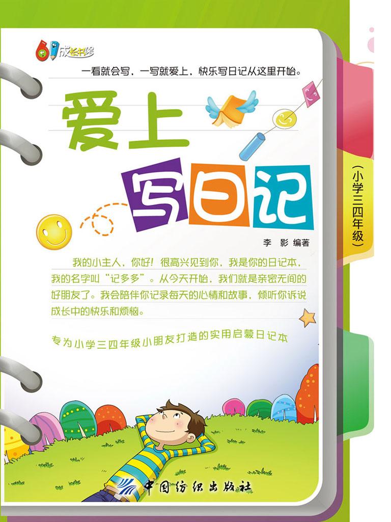 爱上写日记(小学三四年级)