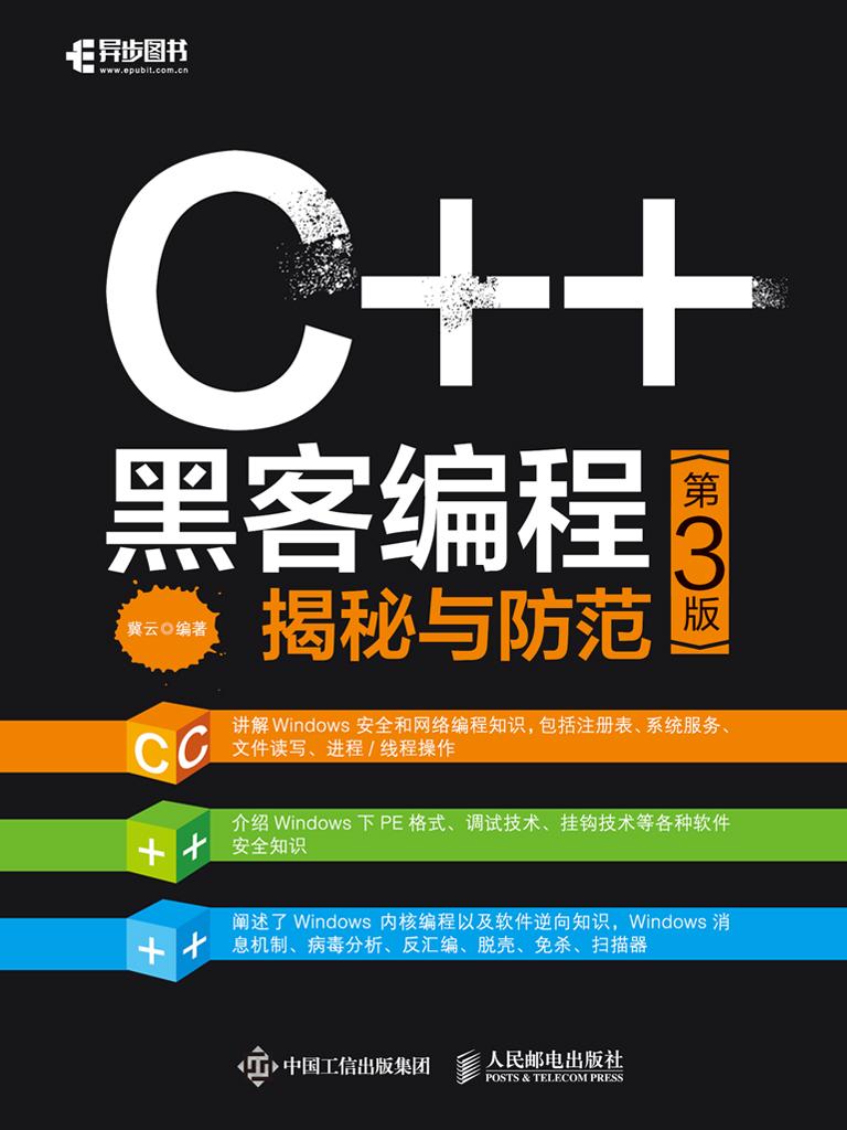 C++黑客编程揭秘与防范(第3版)