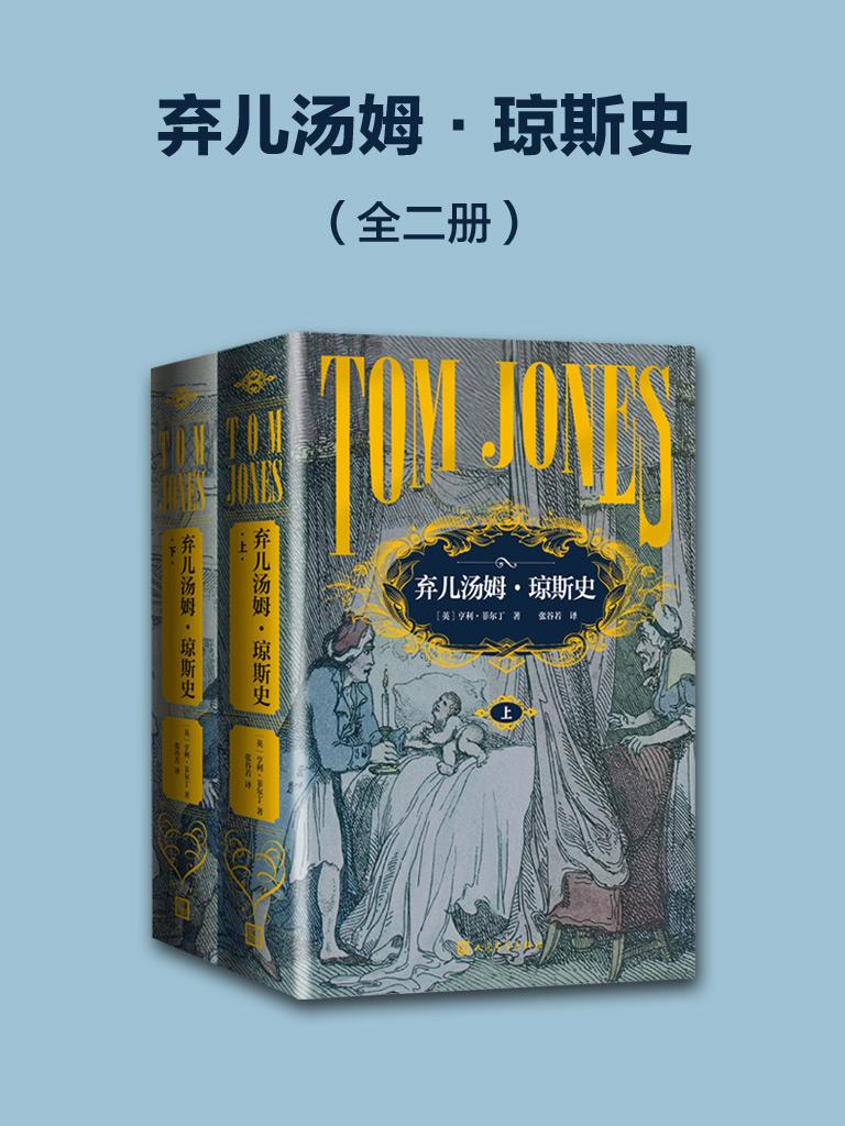 弃儿汤姆·琼斯史(全二册)