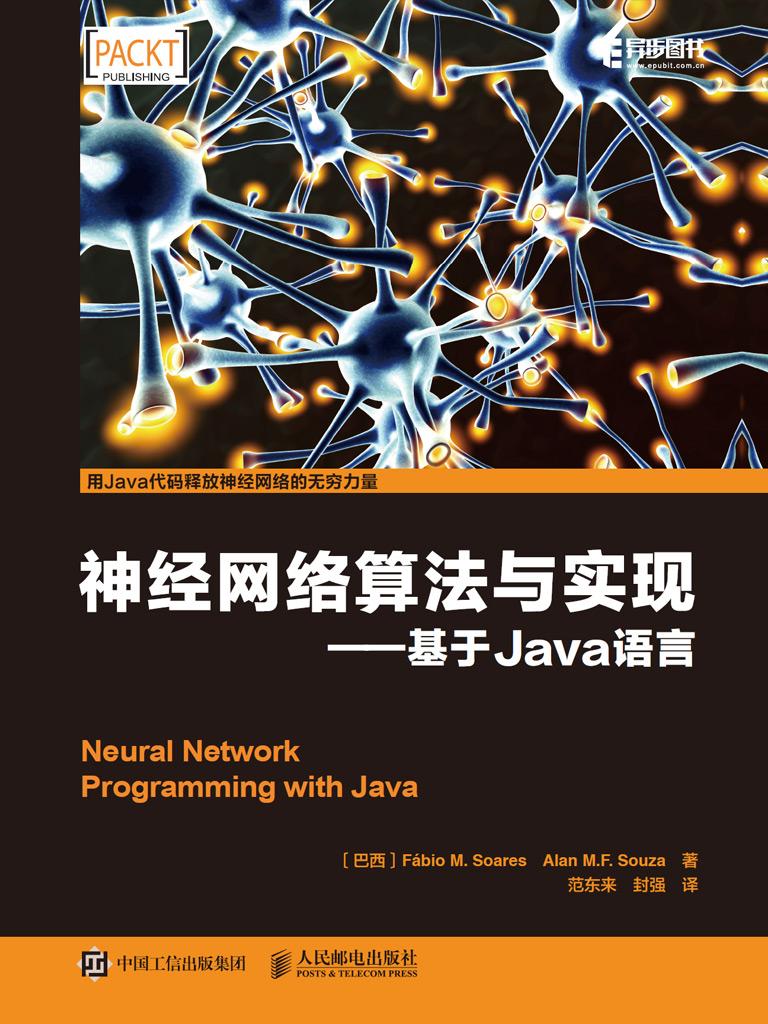 神经网络算法与实现:基于Java语言