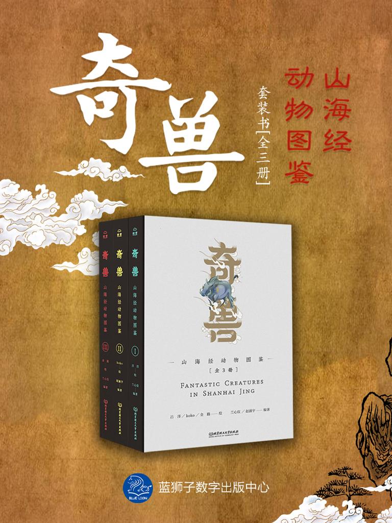 奇兽:山海经动物图鉴(全三册)