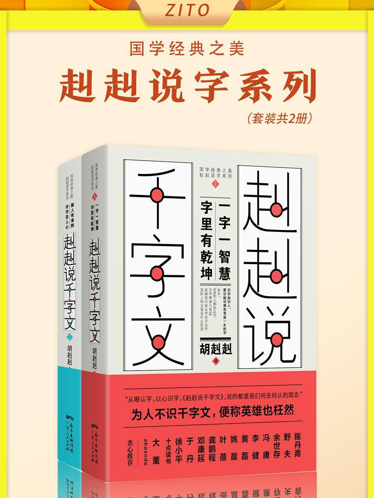 国学经典之美·赳赳说字系列(共二册)