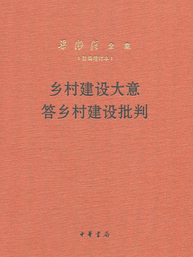乡村建设大意 答乡村建设批判:梁漱溟全集(新编增订本)