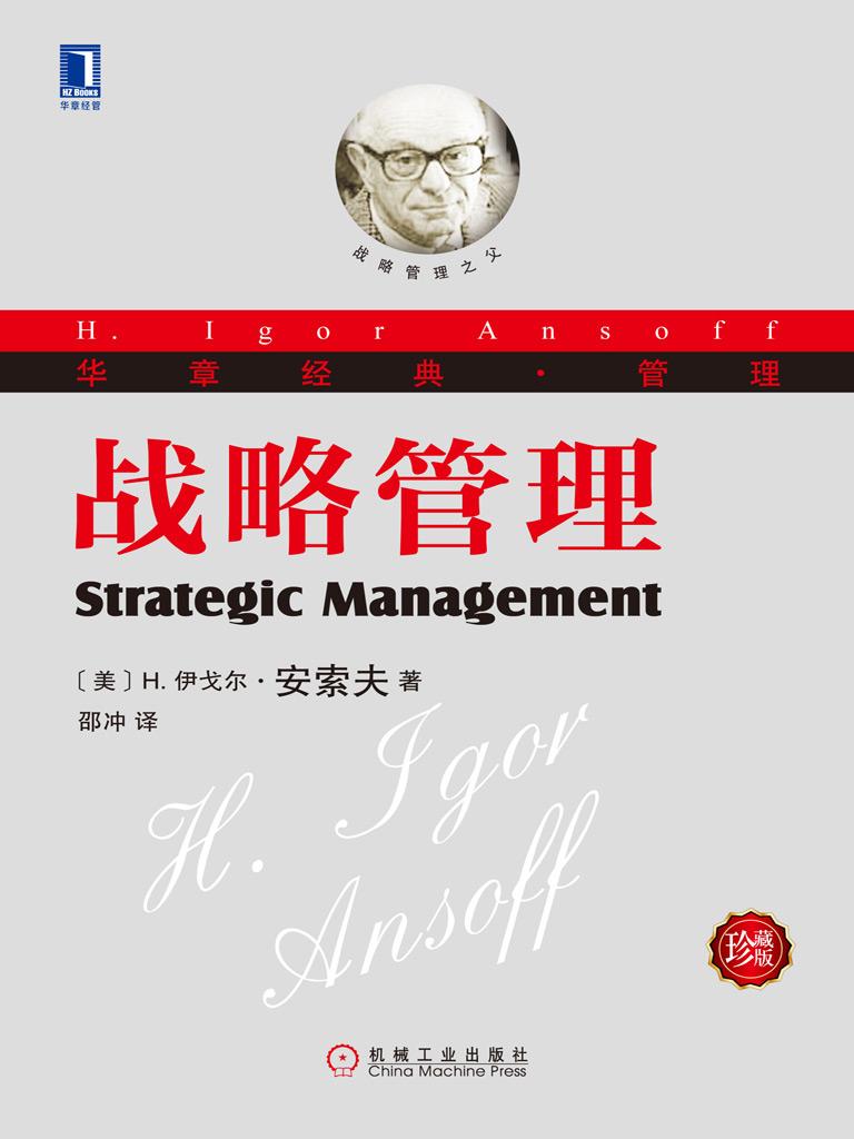 战略管理(安索夫著)