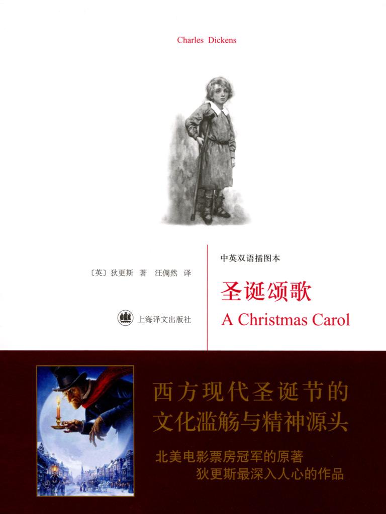圣诞颂歌(中英双语插图本)