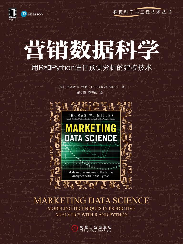 营销数据科学:用R和Python进行预测分析的建模技术