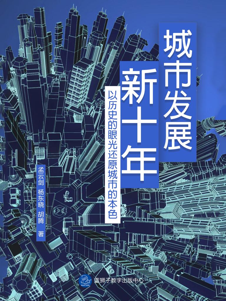 城市发展新十年:以历史的眼光还原城市的本色