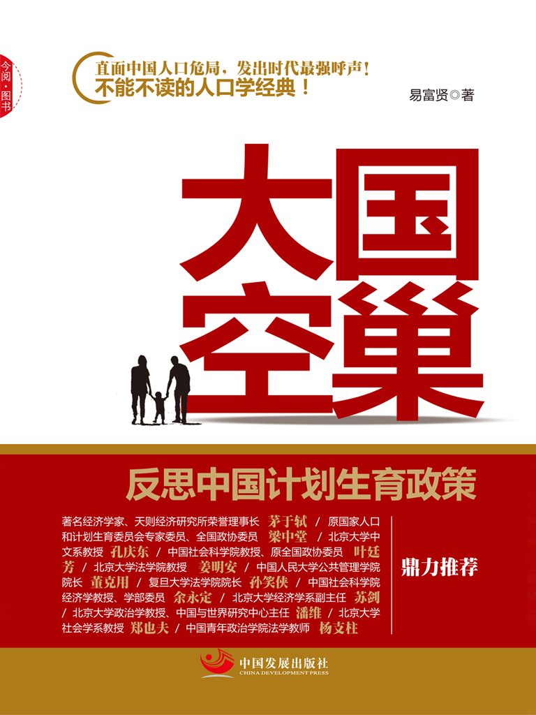 大国空巢:反思中国计划生育政策