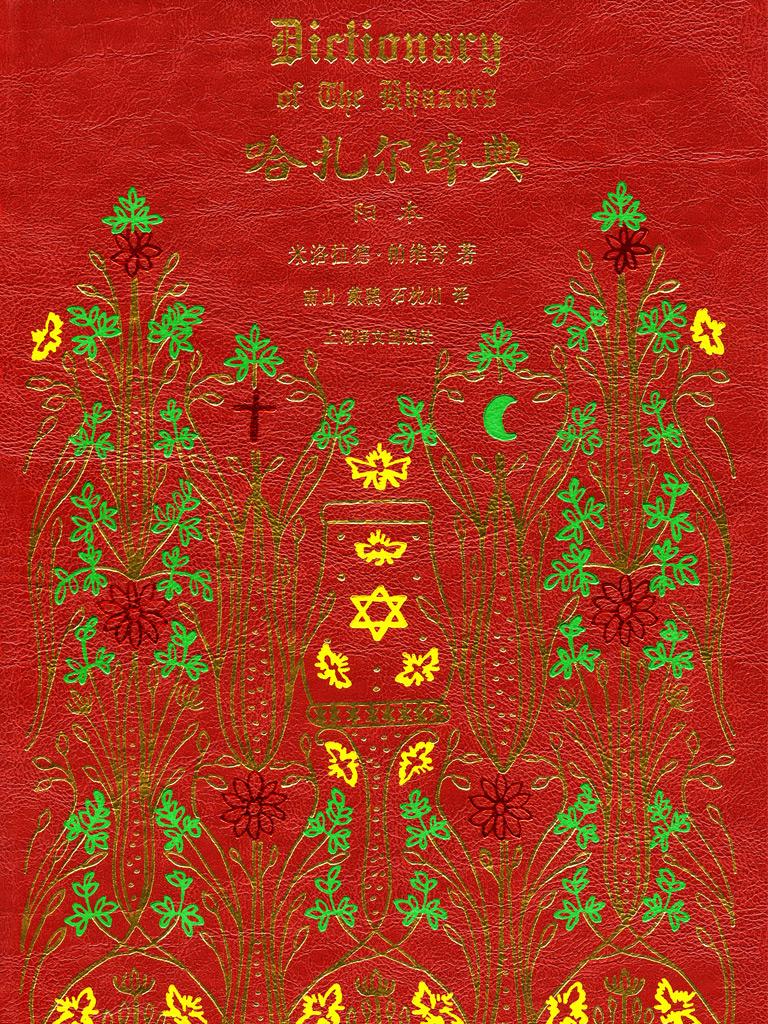 哈扎尔辞典(阳本珍藏版)