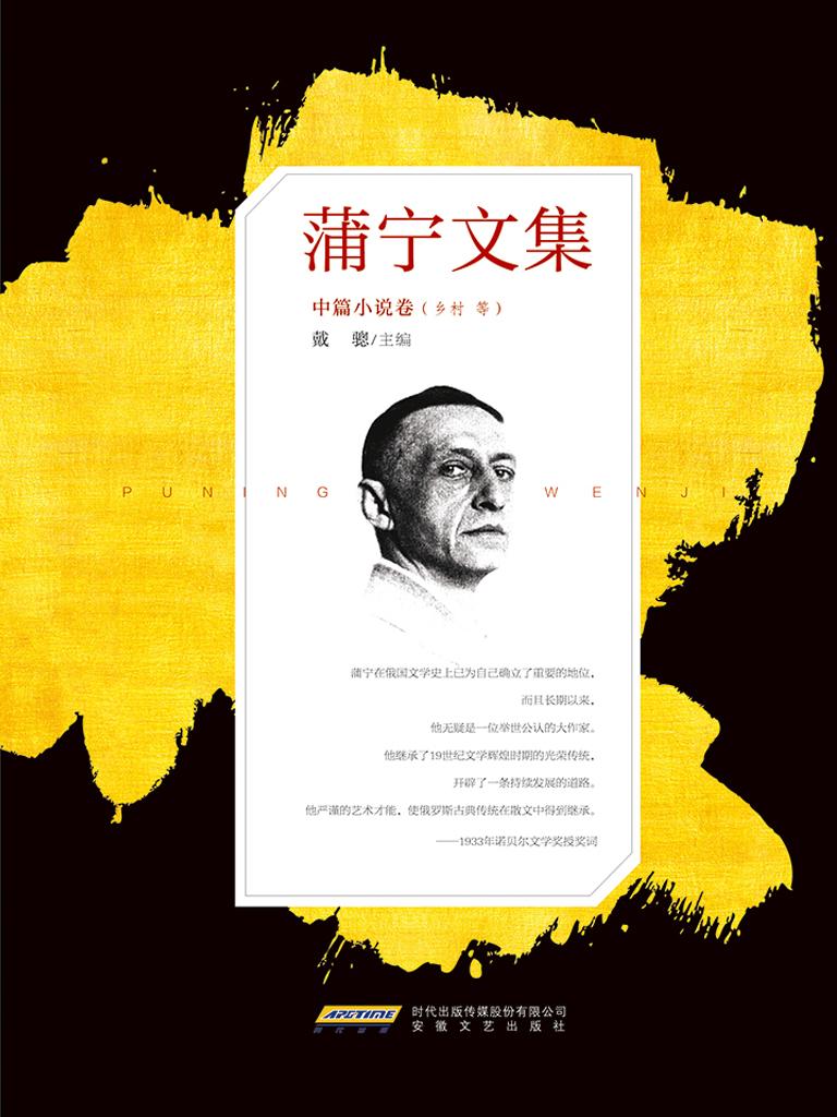 蒲宁文集·中篇小说卷