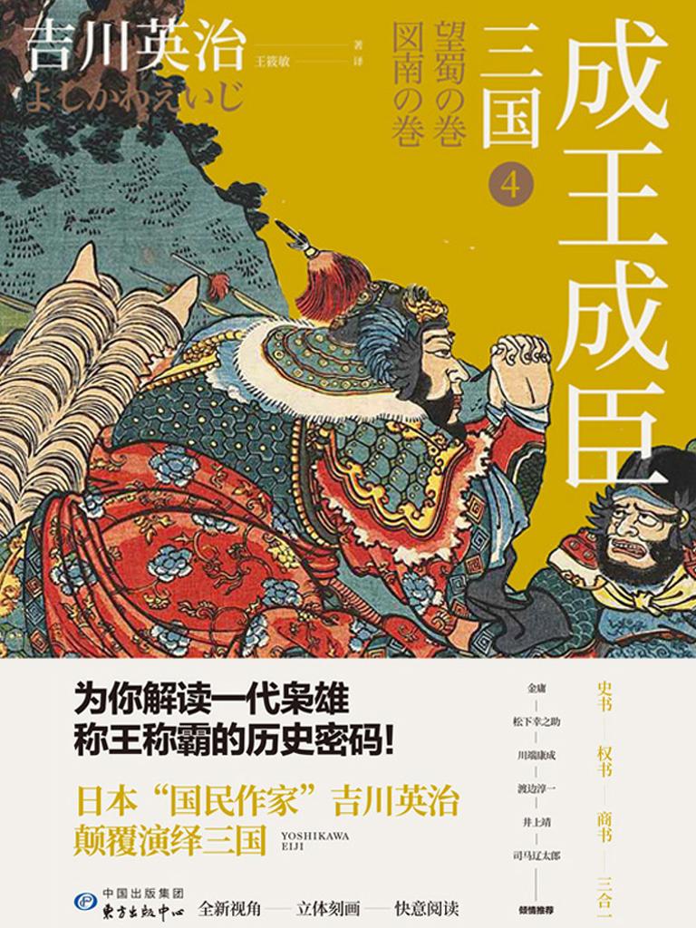 三国 4:成王成臣(日本三国文化的奠基之作)