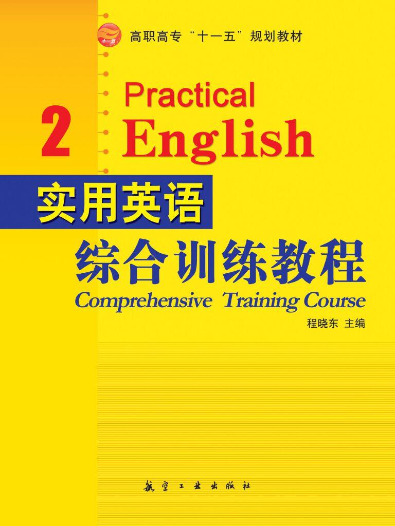 实用英语综合训练教程(2)
