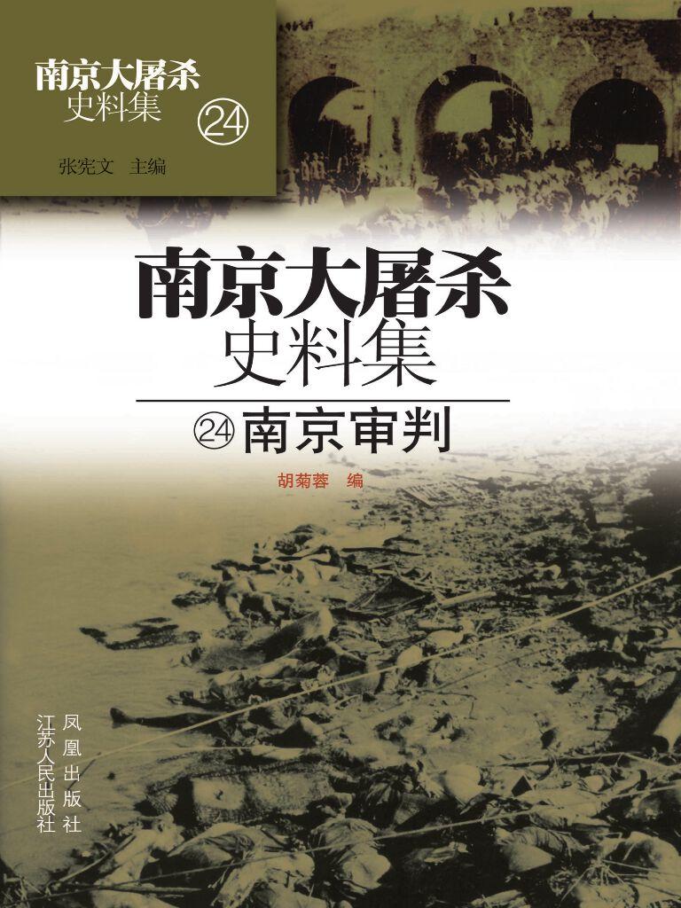 南京大屠杀史料集第二十四册:南京审判