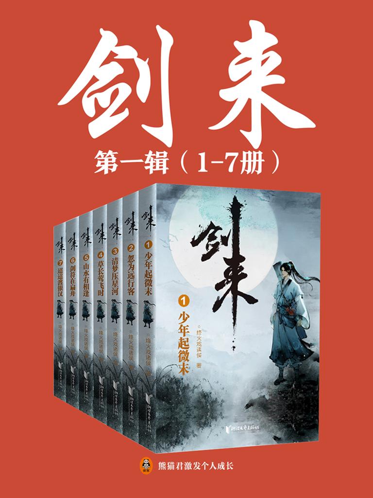 劍來(1-7冊)