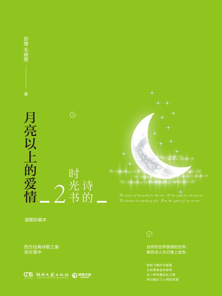 诗的时光书 2:月亮以上的爱情