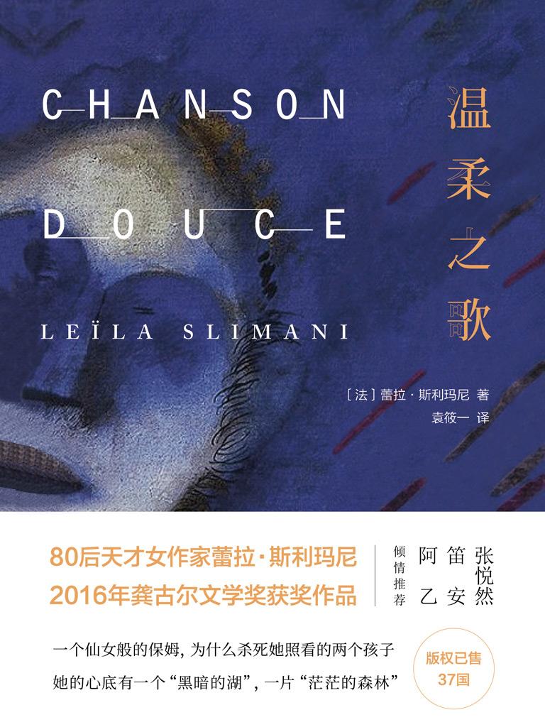 温柔之歌(2016年法国龚古尔文学奖获奖作品)