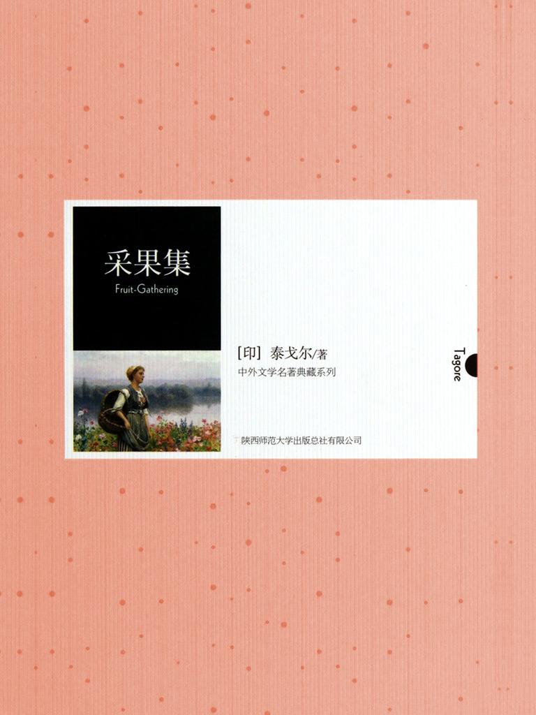 采果集(中外文学名著典藏系列)