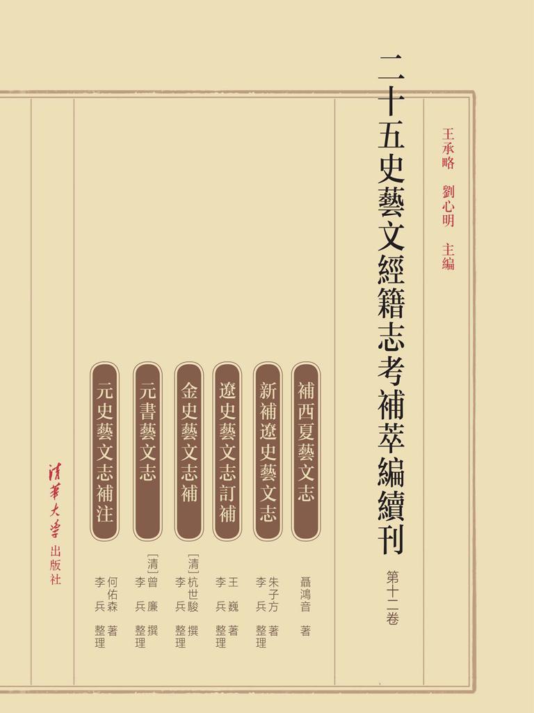 二十五史艺文经籍志考补萃编续刊(第十二卷)