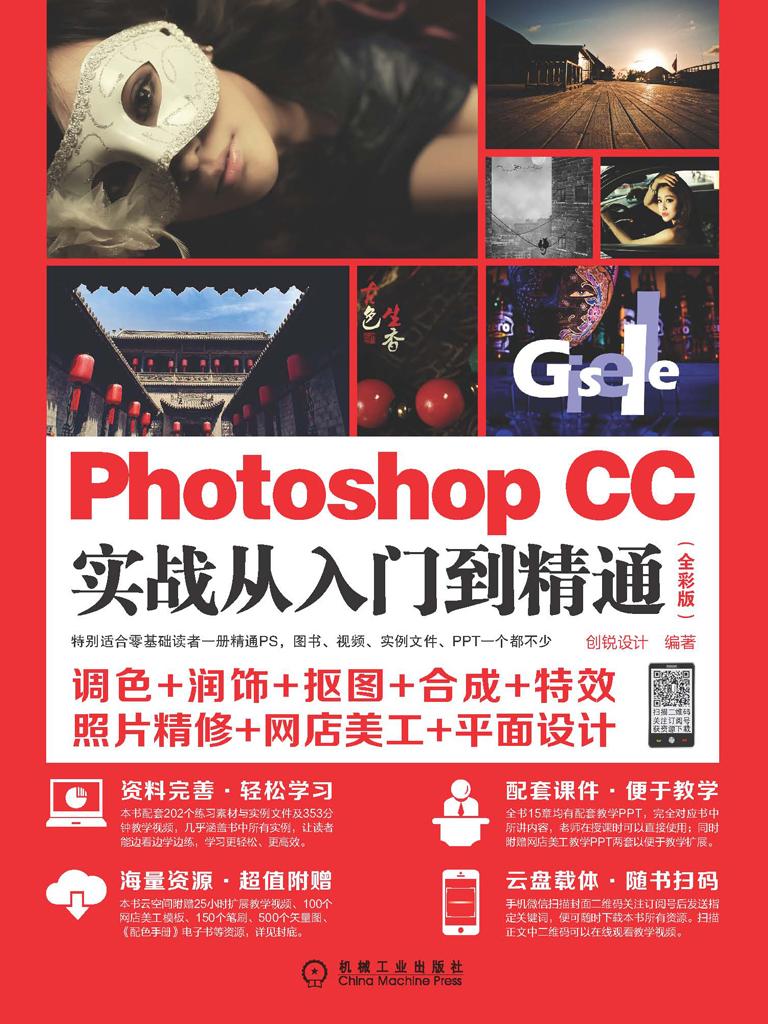Photoshop CC实战从入门到精通
