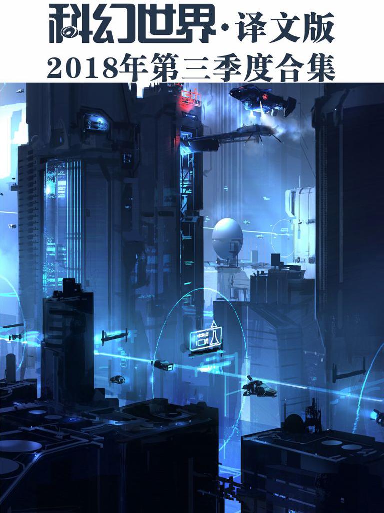 科幻世界·译文版:2018年第三季度合集