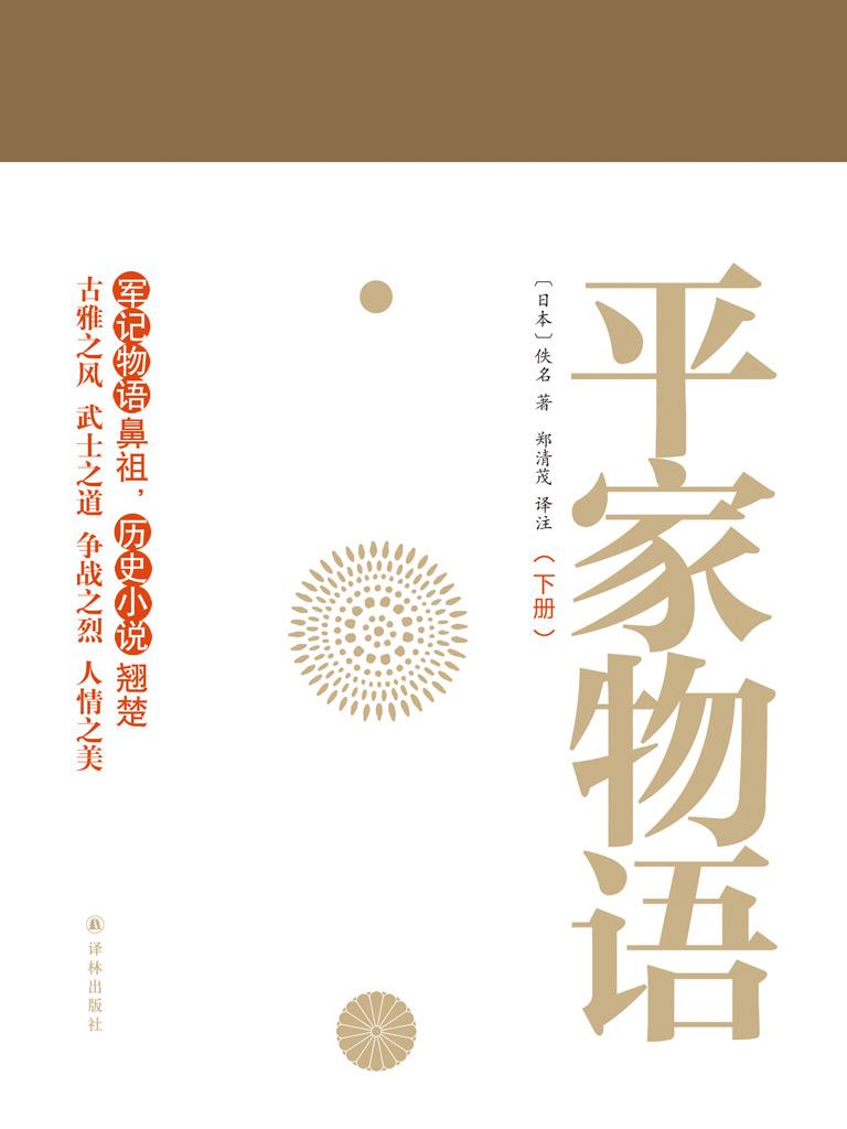 平家物语(下册)