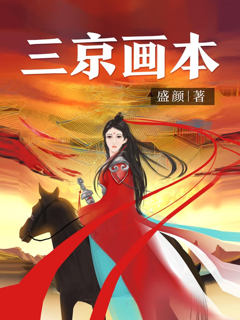 三京画本(1-3卷)