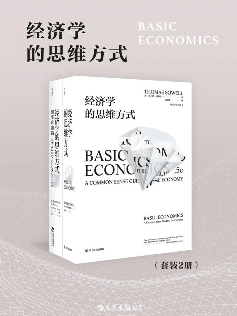 经济学的思维方式(共二册)