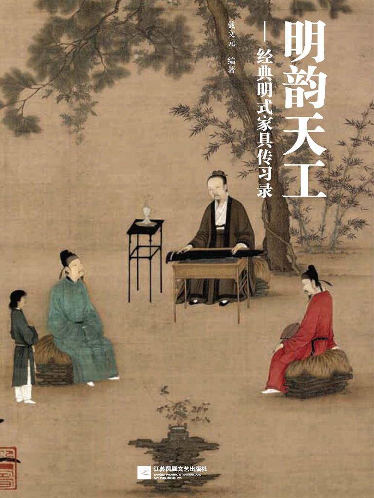明韵天工:经典明式家具传习录