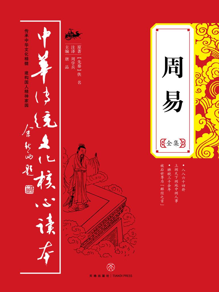 周易全集(中華傳統文化核心讀本)